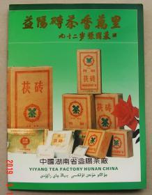 益阳砖茶香万里   张国基   题写   益阳 砖茶 香万里  宣传册 茶叶 黑茶 益阳茶厂.