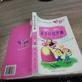 袁老师亲子系列:家长亲子行动方案(小学2年级)