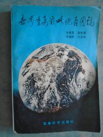《世界重要战略地区图貌》朱育莲等编著 军事科学出版社 私藏.书品如图.