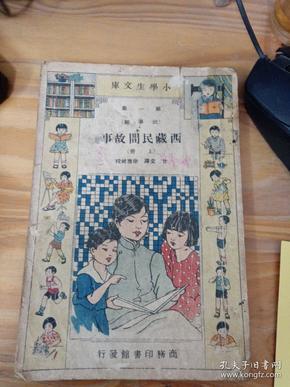 小学生文库第一集(故事类):西藏民间故事(上册)民国22年版