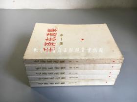 毛泽东选集 全五卷(全5卷,1966年改横排本,第2、4卷66年上海1印,第1、3卷67年上海2印,第5卷77年1印)