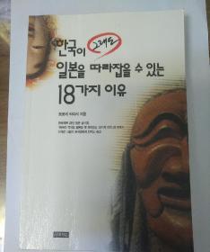 韩文图书(韩国追上日本的18个理由)