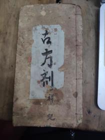 中醫抄本 藥方  古方劑 一厚冊 50筒子葉