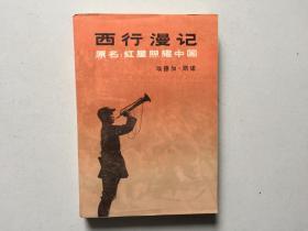 西行漫记(原名红星照耀中国)