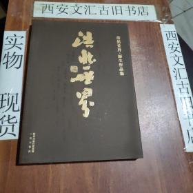 书画研究院院长刘浩然 《浩然世界.师生作品集 》