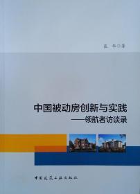 中国被动房创新与实践领航者访谈录