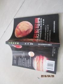 太阳系写真  四川   19-6
