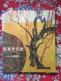 日本文化史—— 一个剖析【私藏,品佳】