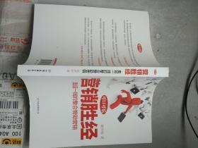 营销胜经——奥运一线的整合赞助营销(可口可乐)