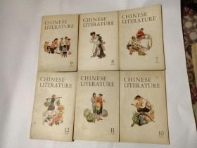 中国文学英文月刊1975年7.8.9.10.11.12【6本合售】南屋书架3
