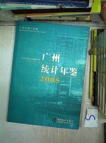 广州统计年鉴(2005)
