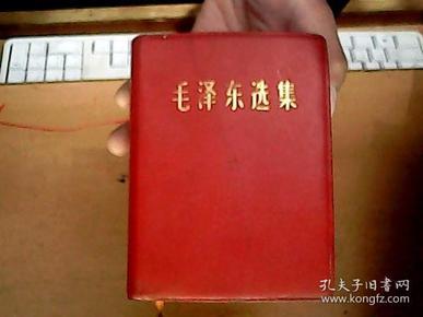 毛泽东选集(袖珍版一卷本)         E3