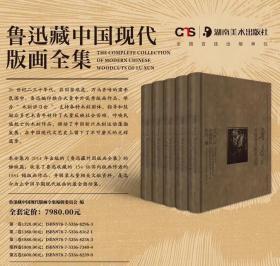 鲁迅藏中国现代版画全集