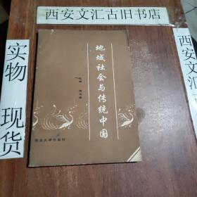 地域社会与传统中国