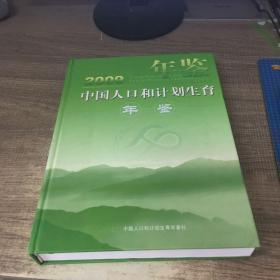 中国人口和计划生育年鉴(2009)