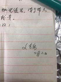 MM          暨南大学教授、中国新闻史学会常务理事、贵州遵义人:孙文铄       信札