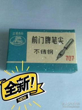 蘸水钢笔笔