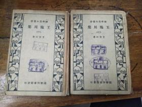 王临川集(上下)初版