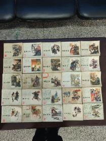 (连环画大套书) 上海李自成25册 全套 包老包真 见图