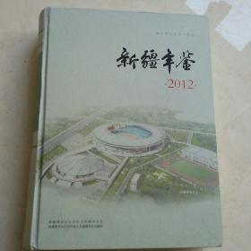 新疆年鉴  2012