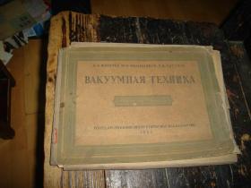 俄文,外文原版,图纸,1-12,共7张,7张全,成套,机械图纸,真空技术,1955年,具体看图