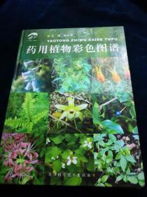药用植物彩色图谱(16开精装)品好