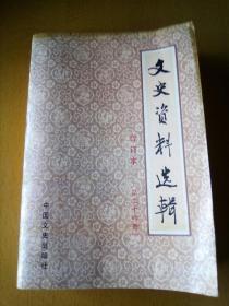文史资料选辑第24册中国文史出版社