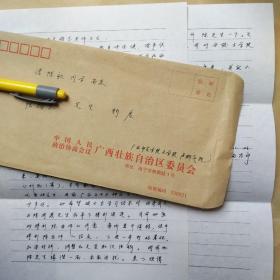 广西师范学院卢斯飞教授信札2页  带封