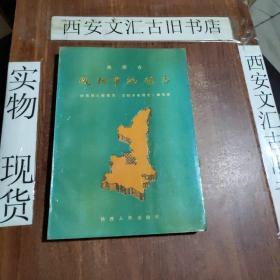 陕西省咸阳市地理志