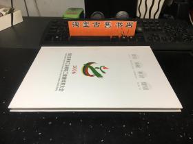 邮票册  2006 海淀区教育工会教职工健康体育大会