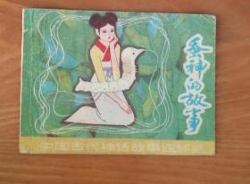 中国古代神话故事连环画【蚕神的故事】