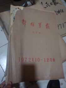解放军报1972年(10--12月合订)