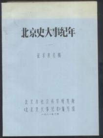 北京史大事纪年(全四册)征求意见稿(油印本)