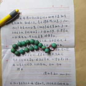 北大生物系创建者谭熙鸿的儿子谭伯鲁先生 信札1页
