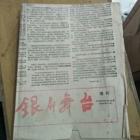 报纸 银屏舞台 增刊 第二期