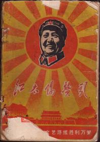 红太阳赞歌(内多木刻插图)