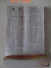 郭论 (报纸连载剪报)
