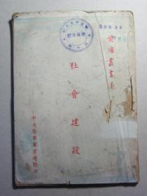 黄埔军校抗战题材:1938年中央陆军军官学�!痘破掖允�-社会建设》