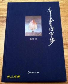 张承志 亲笔签名本:《三十三年行半步》16开布面精装,签名于藏书票之上