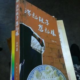 端起饺子想起娘(作者签名)
