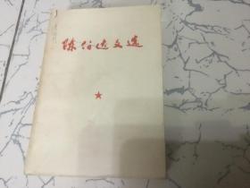 陈伯 达文选  [无像无题词]