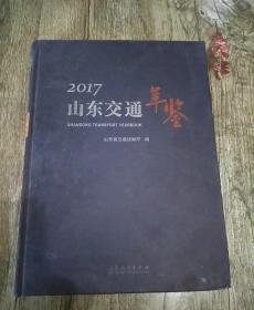 山东交通年鉴(2018)