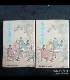 陈湘记70年代版,大字足本古典名著《唐祝文周全传》上下全