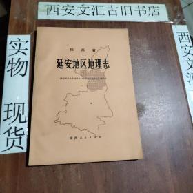 陕西省延安地区地理志