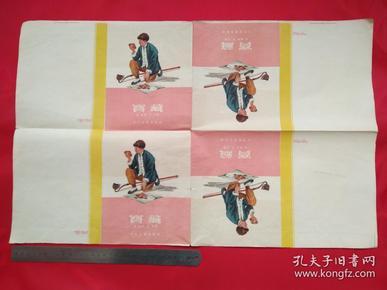 少见50年代连环画《宝藏》封皮封底一版4套
