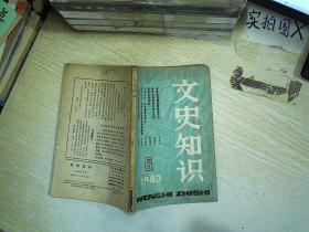 文史知识(1983年第6期,总第24期)