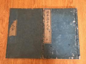 文化元年(1804年)和刻《德本翁十九方 药方并对症通览》乾坤两册全