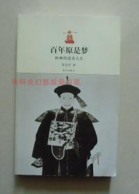 正版现货 百年原是梦-和珅的悲喜人生 陈连营 故宫出版社
