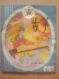 商标---红绵牌古筝尼龙弦