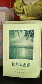 杭州与西湖 多图 1956年印